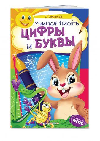О. Самордак - Учимся писать цифры и буквы обложка книги