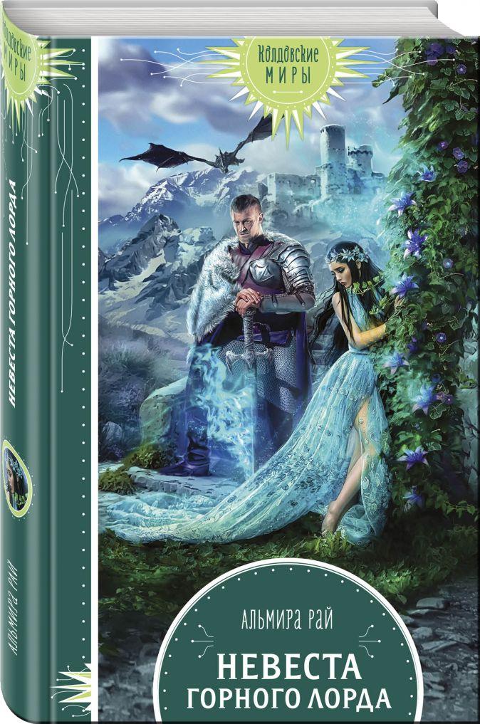 Альмира Рай - Невеста горного лорда обложка книги