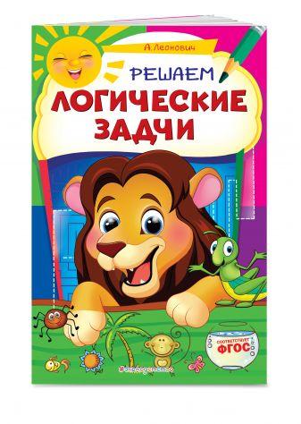 А. Г. Леонович - Решаем логические задачи обложка книги