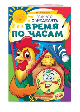 А. Г. Леонович - Учимся определять время по часам обложка книги
