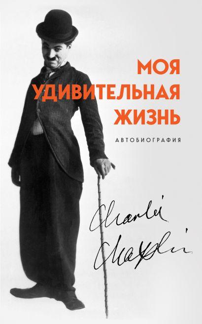 Моя удивительная жизнь. Автобиография Чарли Чаплина - фото 1