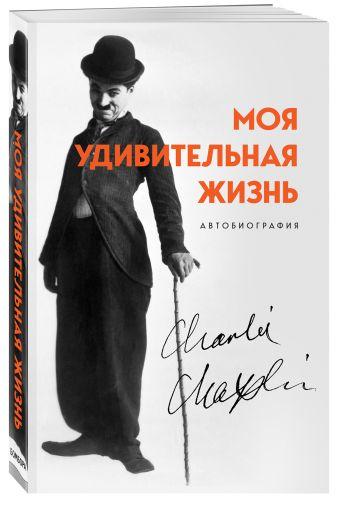 Чарли Чаплин - Моя удивительная жизнь. Автобиография Чарли Чаплина обложка книги
