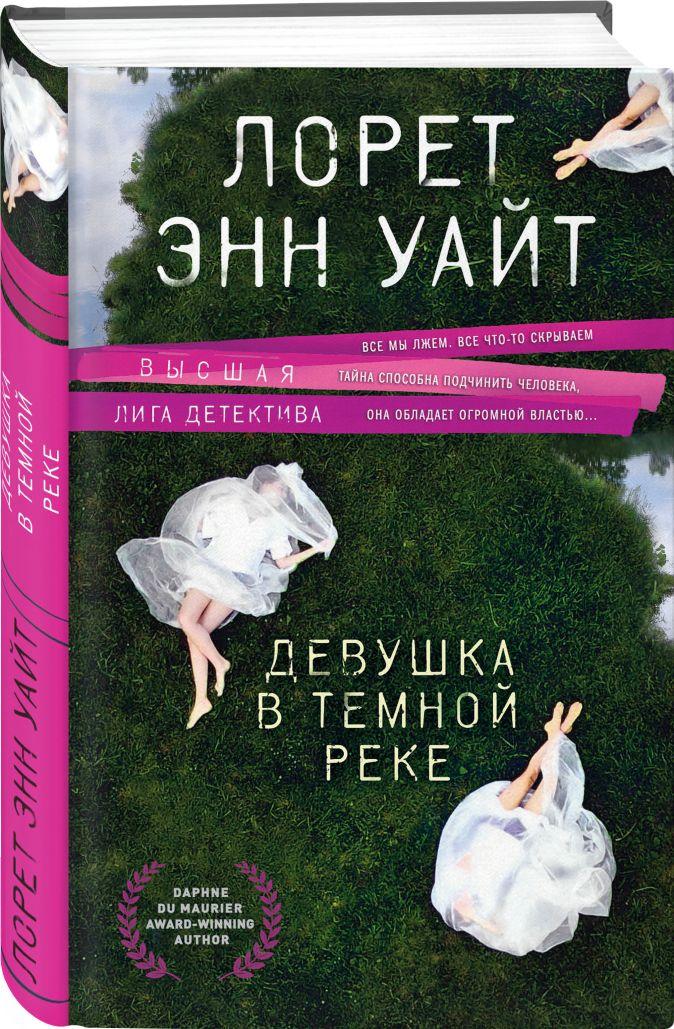 Лорет Энн Уайт - Девушка в темной реке обложка книги