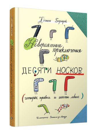 Беднарек Ю. - Невероятные приключения десяти носков обложка книги