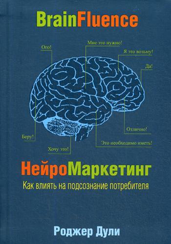 Нейромаркетинг. Как влиять на подсознание потребителя (пер.) ( Дули Р.  )