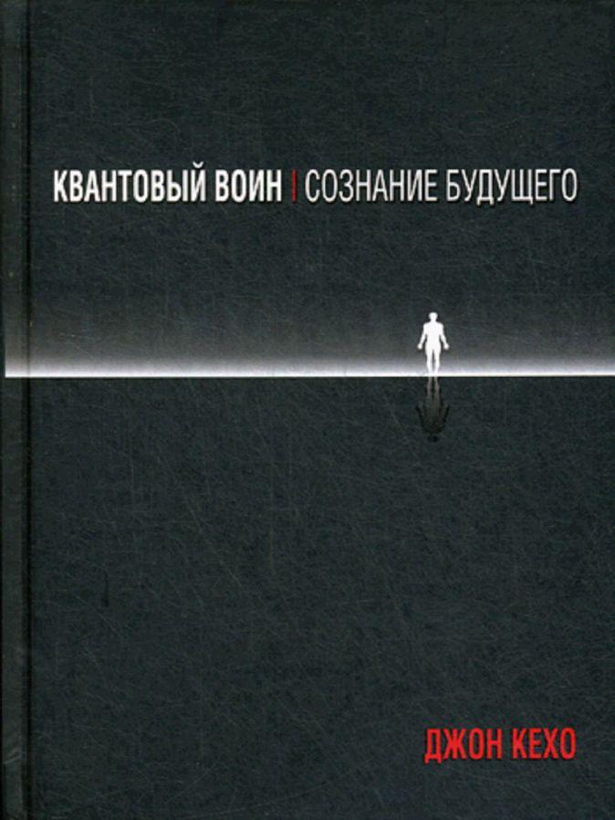 Кехо Дж. - Квантовый воин: сознание будущего обложка книги