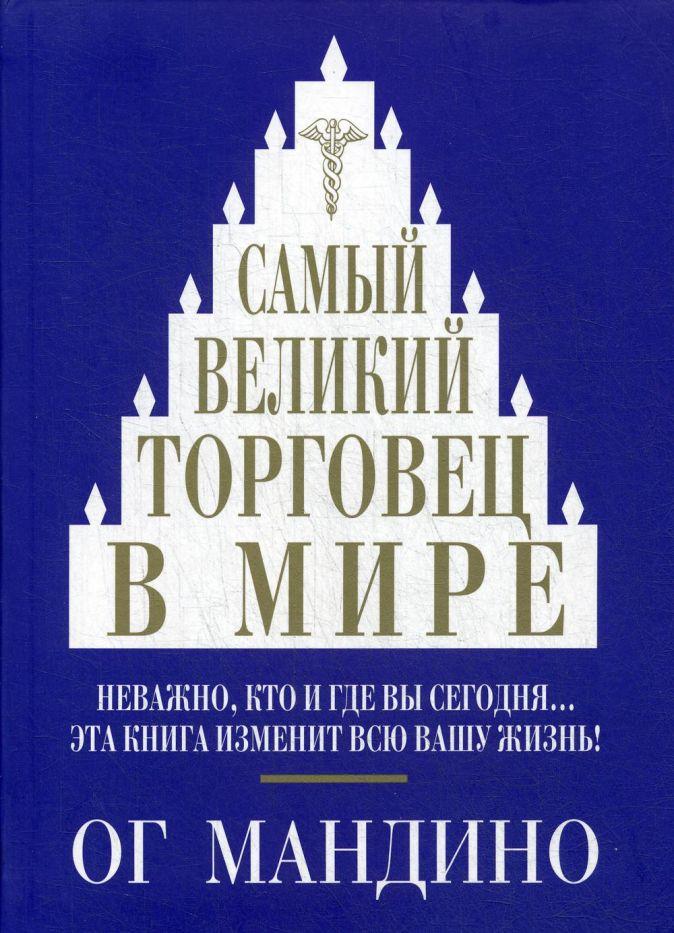 Мандино О. - Самый великий торговец в мире обложка книги
