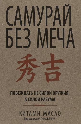 Масао К. - Самурай без меча обложка книги