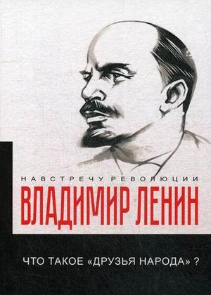 Ленин В.И. - Что такое «друзья народа» и как они воюют против социал-демократов? обложка книги