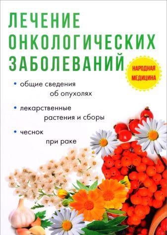 Пирогов И. - Лечение онкологических заболеваний обложка книги