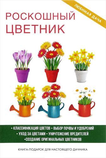 Калинина Н.С. - Роскошный цветник обложка книги