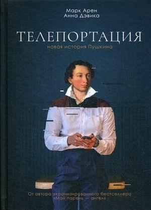 Арен М., Дэвика А. - Телепортация: роман обложка книги