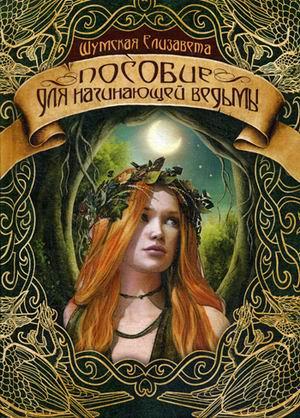 Шумская Е. Пособие для начинающей ведьмы
