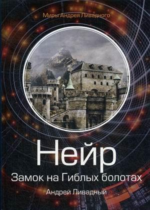 Ливадный А. - Нейр. Замок на Гиблых Болотах обложка книги