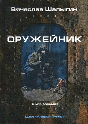 Шалыгин В.В. - Оружейник. Кн. 8. Цикл