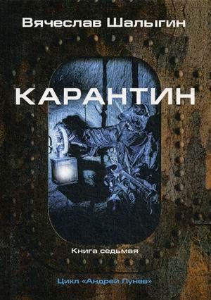 Шалыгин В.В. - Карантин. Кн. 7. Цикл