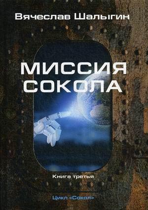 Шалыгин В.В. - Миссия Сокола. Кн. 3. Цикл