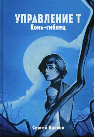 Волков С. - Управление Т. Конь-гиблец обложка книги