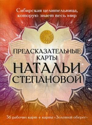 Предсказательные карты Натальи Степановой ( Степанова Наталья Ивановна  )