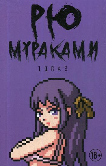 Мураками Рю Топаз: новеллы цены онлайн
