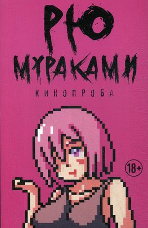 Мураками Р. Кинопроба мураками р 69