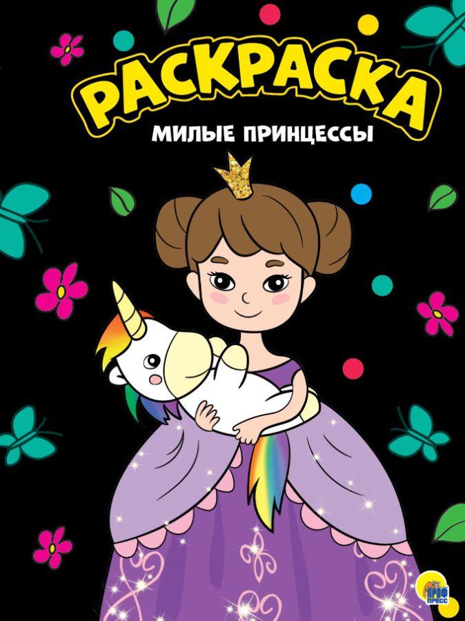 Милые Принцессы