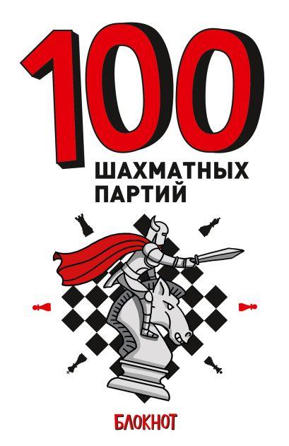 100 Шахматных Партий - фото 1