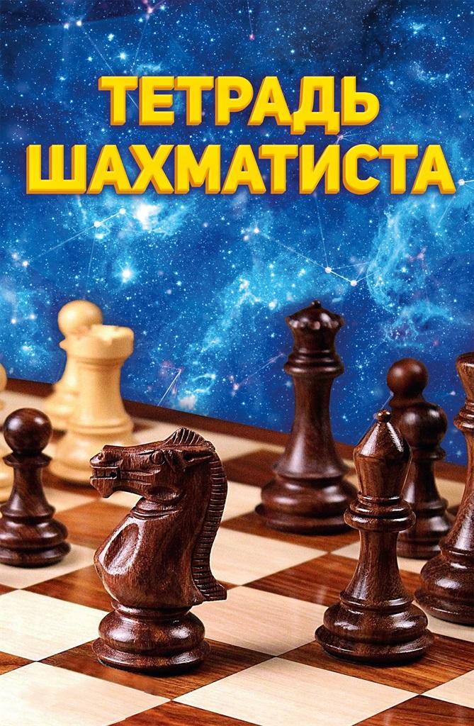 Тетрадь Шахматиста А5. Тетрадь Шахматиста