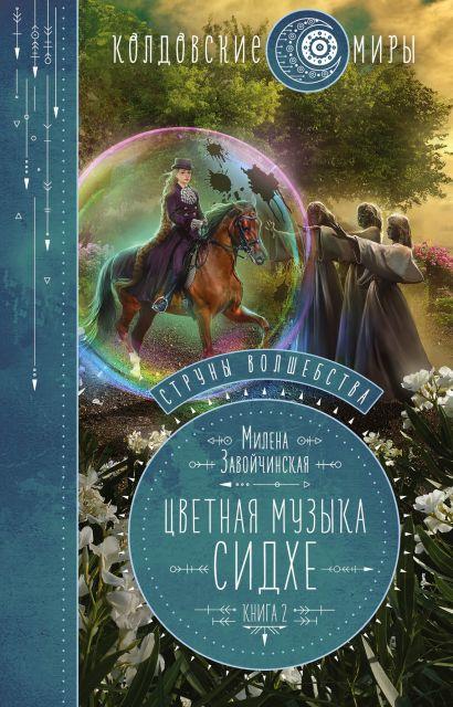 Струны волшебства. Книга вторая. Цветная музыка сидхе - фото 1