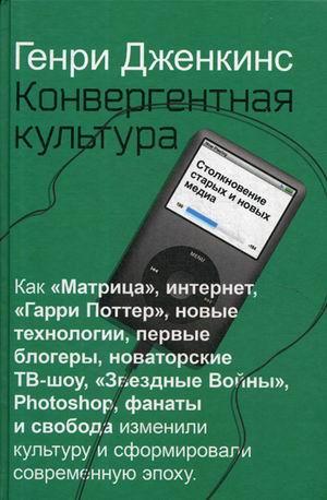 Zakazat.ru: Конвергентная культура. Столкновение старых и новых мидиа. Генри Дженкинс