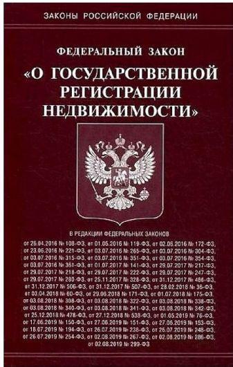 """ФЗ """"О государственной регистрации недвижимости"""""""