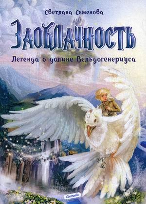 Семенова С. - Заоблачность. Легенда о долине Вельдогенериуса: роман обложка книги