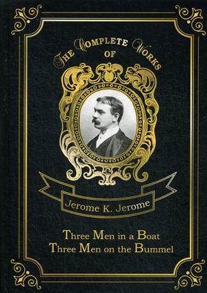 Jerome J.K. Three Men in a Boat Three Men on the Bummel = Трое в лодке, не считая собаки и Трое на четырех колесах. Т. 1: на англ.яз jerome jerome k three men in a boat
