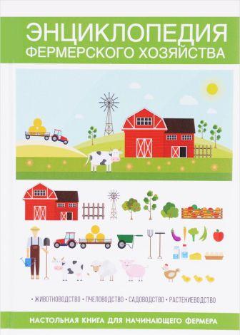 Сост. Кашин С.П. - Энциклопедия фермерского хозяйства. Настольная книга для начинающего фермера обложка книги