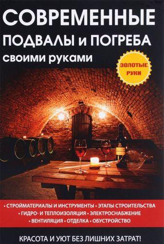 Серикова Г.А. - Современные подвалы и погреба своими руками обложка книги