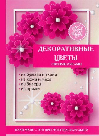 Сост. Каминская Е.А. - Декоративные цветы своими руками обложка книги