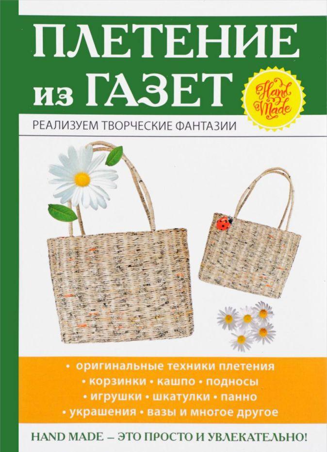 Егорова И.В. - Плетение из газет обложка книги