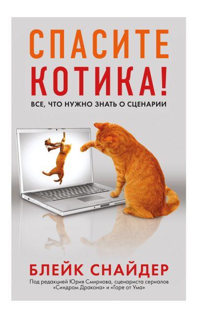 Спасите котика! Все, что нужно знать о сценарии (мягкая обложка) - фото 1