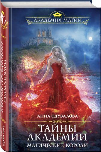 Анна Одувалова - Тайны академии. Магические короли обложка книги