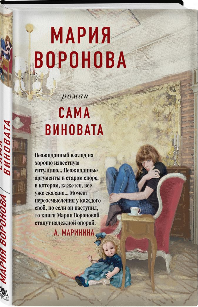 Мария Воронова - Сама виновата обложка книги