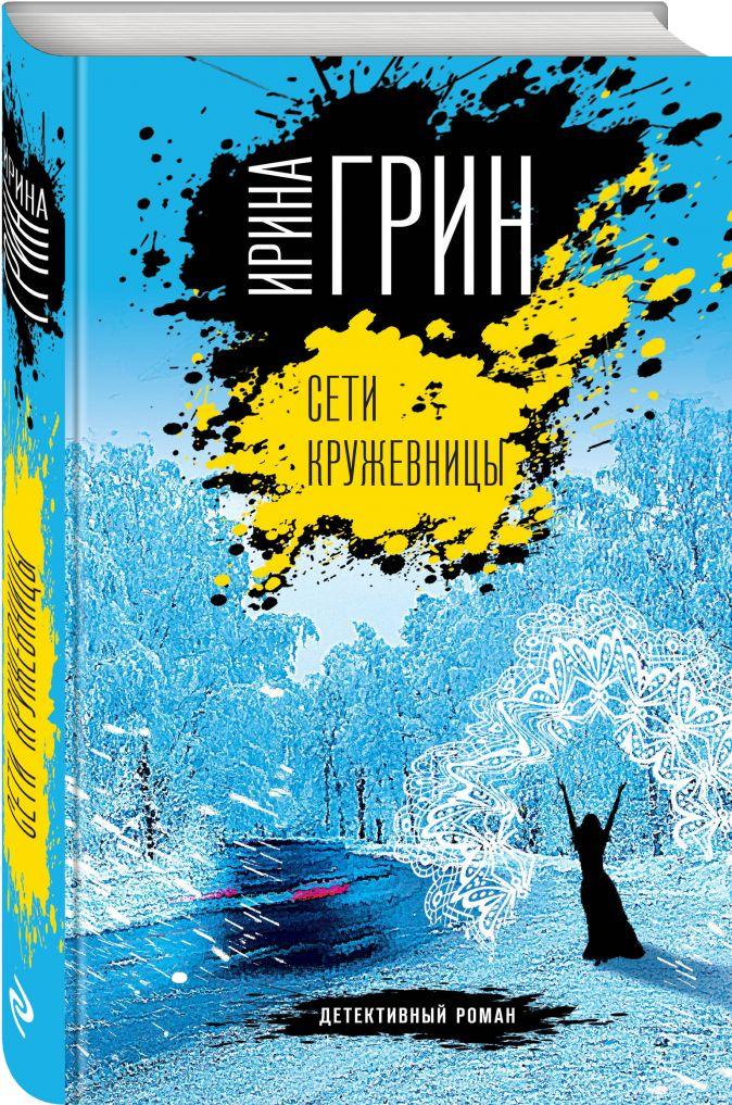Ирина Грин - Сети кружевницы обложка книги