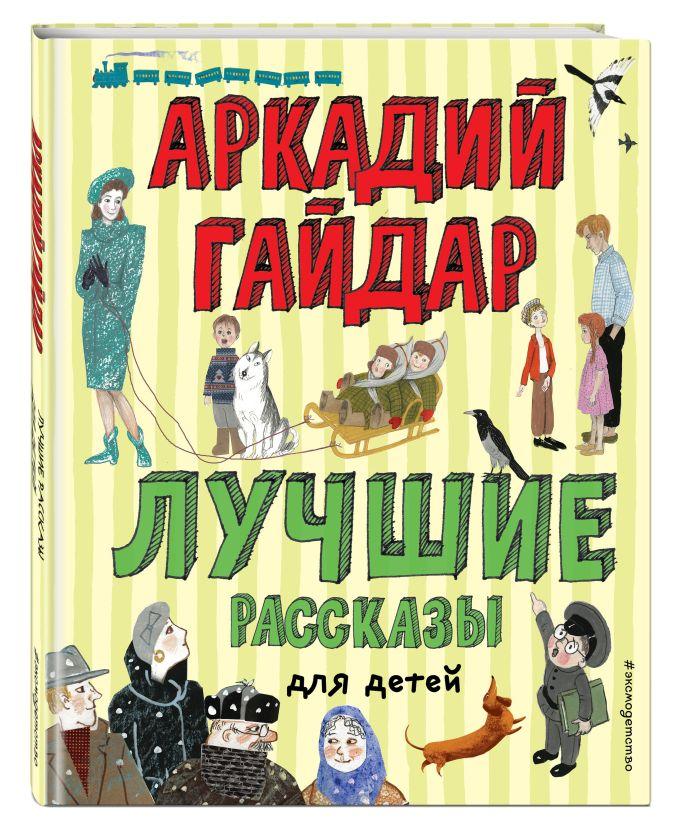 Аркадий Гайдар - Лучшие рассказы для детей (ил. А. Власовой) обложка книги