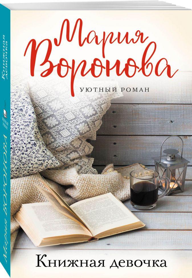 Мария Воронова - Книжная девочка обложка книги