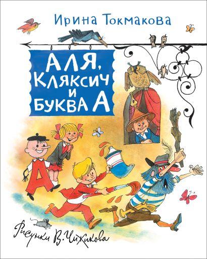 Токмакова И. Аля, Кляксич и Буква А (Любимые детские писатели) - фото 1
