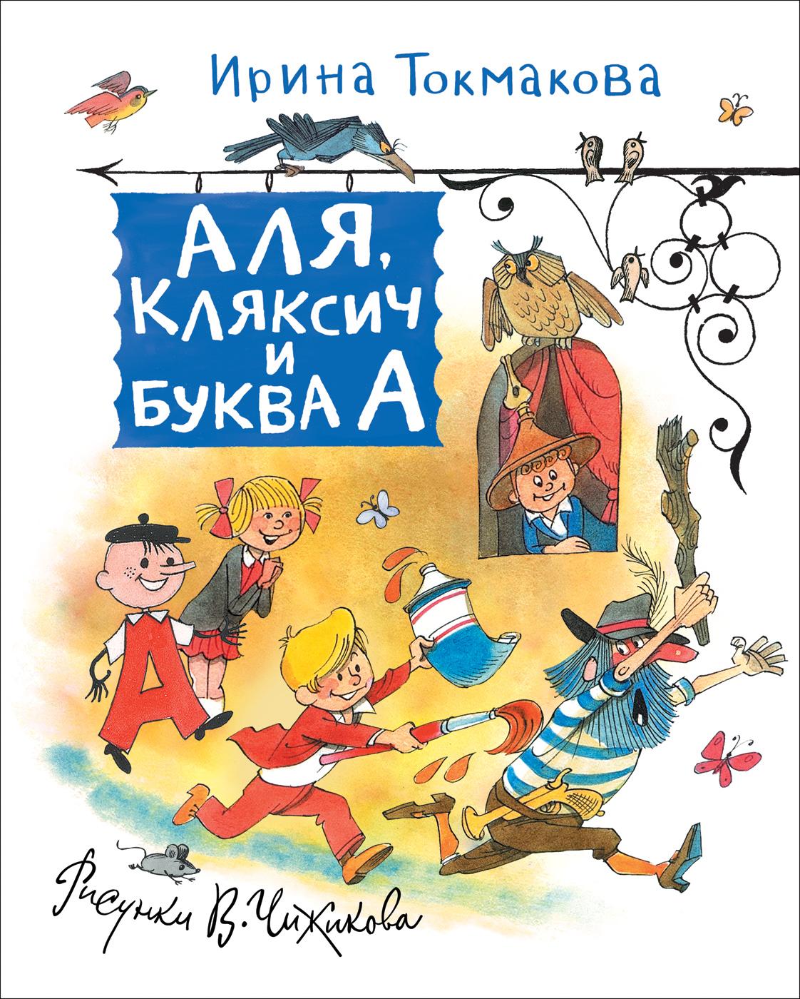 Фото - Токмакова И. П. Токмакова И. Аля, Кляксич и Буква А (Любимые детские писатели) аля ашмарина новогодний декупаж