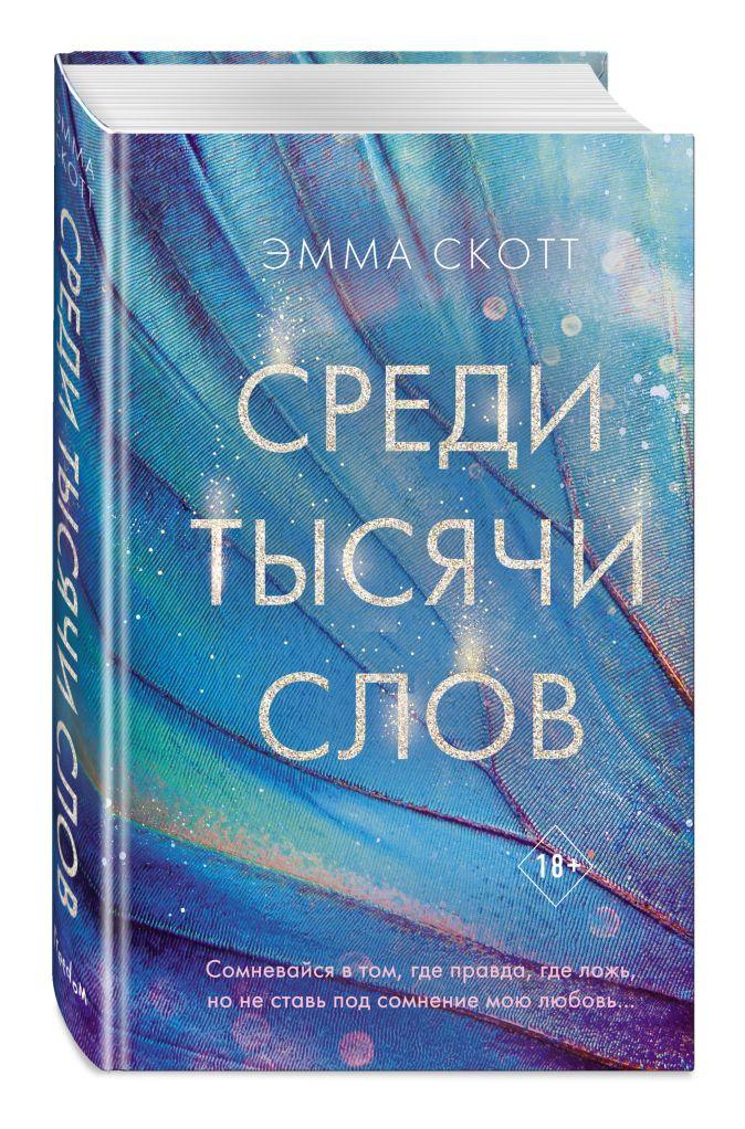 Эмма Скотт - Среди тысячи слов обложка книги
