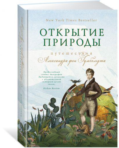 Открытие природы: Путешествия Александра фон Гумбольдта - фото 1