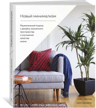 Фортин К., Квиличи К. - Новый минимализм. Рациональный подход к дизайну жизненного пространства и улучшению качества жизни обложка книги