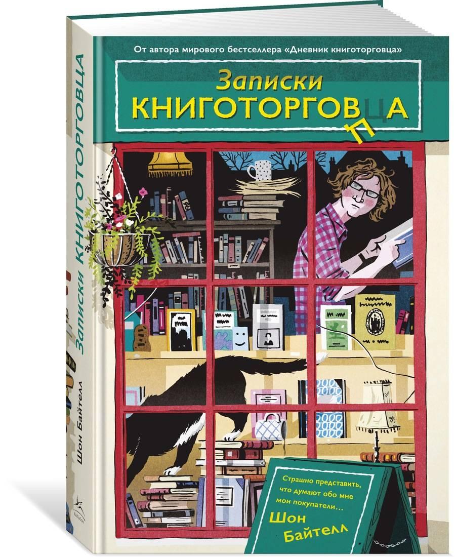 Байтелл Ш. Записки книготорговца
