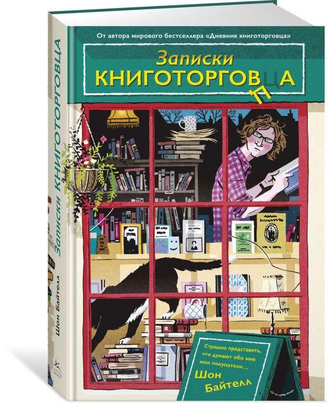 Записки книготорговца Байтелл Ш.